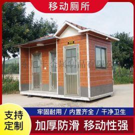 移动厕所 工地卫生间 户外流动公共洗手间