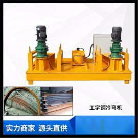 安徽蚌埠工字钢弯曲机/H型钢冷弯机厂家供应