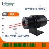 德國Optris   CES50H1高性能紅外測溫儀