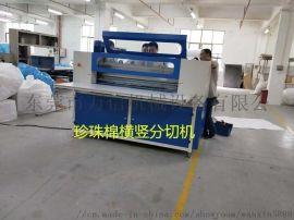 珍珠棉横竖分切机用途与性能