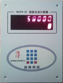 自动袋装水泥计数器(WL99-III)