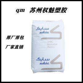现货沙伯基础 PPO GFN2-N780S 增强级 纤维 注塑级