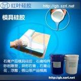 石膏制品专用模具硅胶、欧式构件模具硅胶