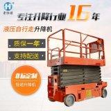 供應液壓全自動自行走升降機自行剪叉式液壓升降平臺高空作業車