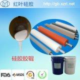 超软异形0度胶辊硅胶  耐酸碱胶辊液体灌胶辊硅胶