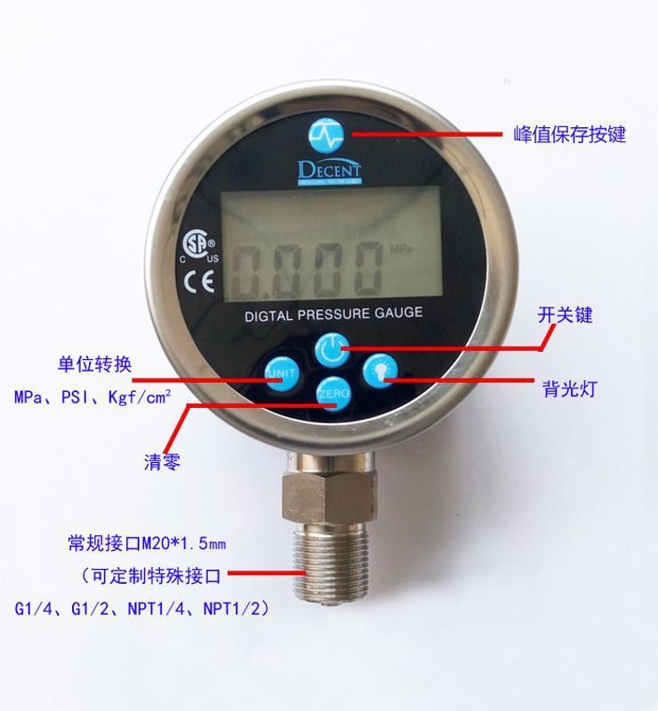 垚鑫科技数显压力表 控制表