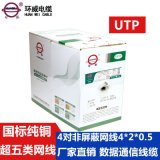 【厂家直销】环威超五类非  双绞线 8芯网线 数字通讯线 UTP