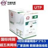 【廠家直銷】環威超五類非  雙絞線 8芯網線 數位通訊線 UTP
