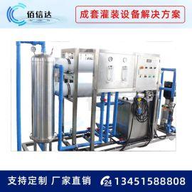 果汁灌装机 三合一灌装机成套水处理设备