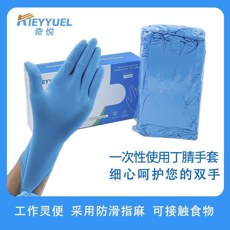 奇悅廠家直銷丁腈手套藍色乳膠一次性手套批發商務白名單可出口