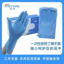 奇悦厂家直销丁腈手套蓝色乳胶一次性手套批发商务白名单可出口
