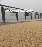 上海AB膠水膠粘石生態透水石地坪專用膠築自然石地坪廠價直銷