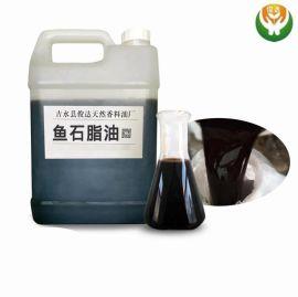 供應天然魚石脂油  CAS:8029-68-3歡迎採購 批發拿樣