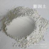 厂家直销优质膨润土 白色膨润土 蒙脱石 铸造用膨润土