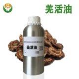 供應天然植物香料油 羌活油Notopterygium oil羌活揮發油 羌活醇