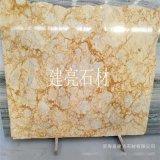 天然大理石石材 贵族金大理石板材 台面背景墙 酒店装潢规格全