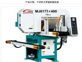 数字式卧式带锯机MJ6171*400