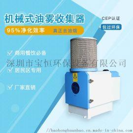 油烟净化器油雾收集器热处理废气净化设备