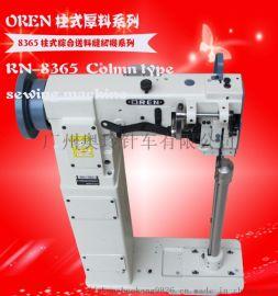 电动柱车缝纫机 奥玲RN-8365D  皮革缝纫