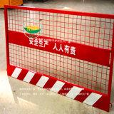 三门峡黑黄相间基坑栏杆 工地防护网 防护栏厂家