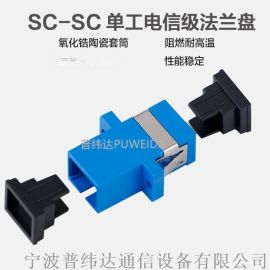 广电级光纤适配器产品价格