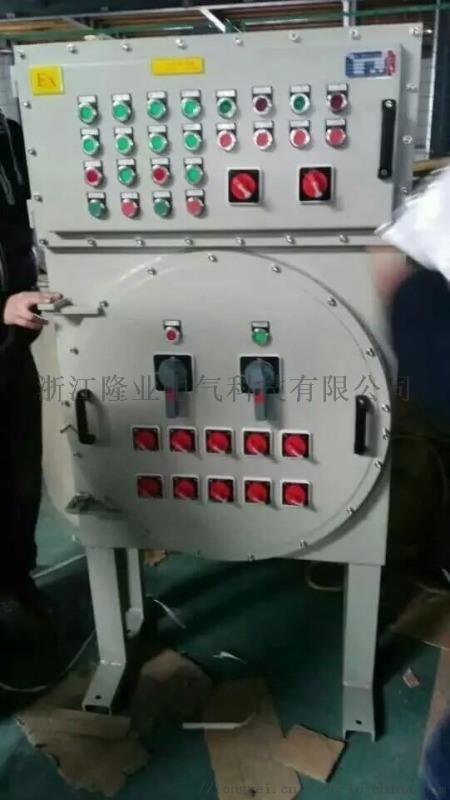 BXMD防爆配電箱鋁合金
