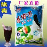 厂家供应酸梅粉,酸梅汤粉 冷饮店专用酸梅汤原料