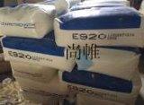 法国阿克玛抗冲击改性剂E-920/MBS