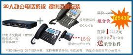 30人办公电话系统