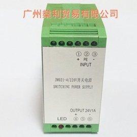 JM021-4/220V 开关电源 LED电源