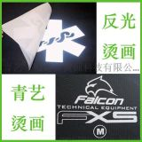 AC0104 个性Tshirt热转印烫画膜 反光烫画膜