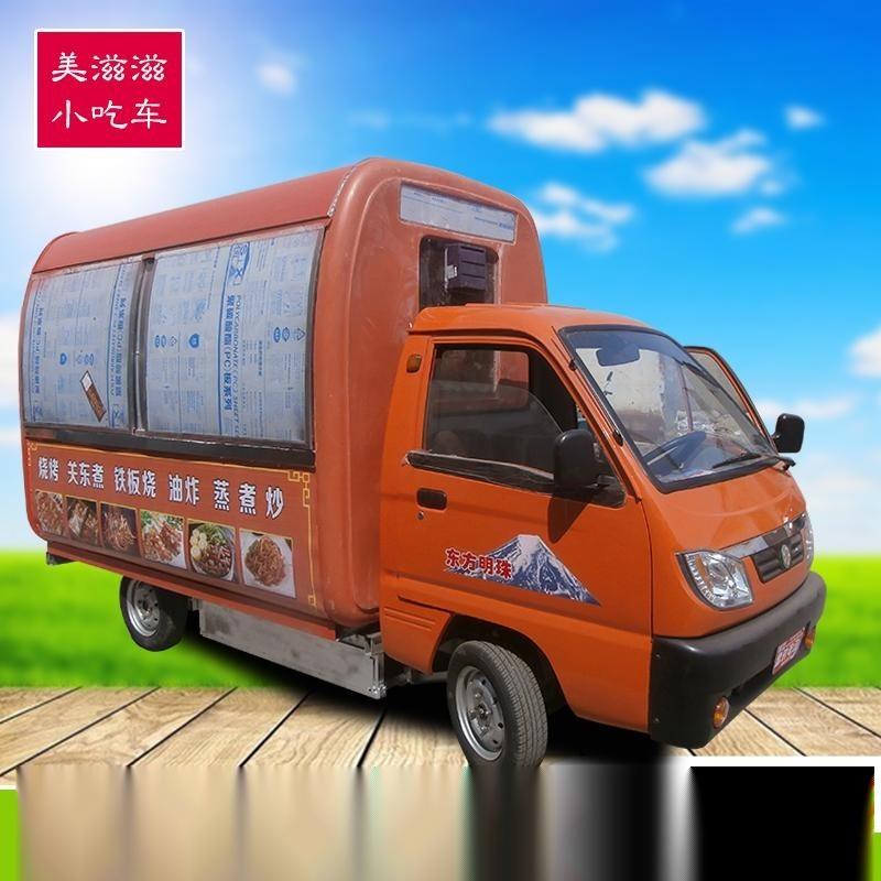 移动快餐车美食房车多功能小吃车定做餐车