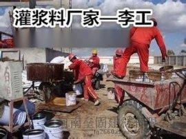 沁阳高强无收缩灌浆料 设备安装专用加固灌浆料