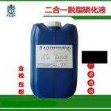 二合一脱脂磷化液 除油除锈防锈磷化液
