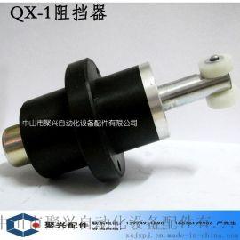组装线配件 温岭QX-1阻挡器 限位器
