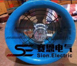 赛恩电气FBT35-11防爆防腐轴流风机厂家