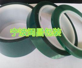 北仑高温胶带、鄞州、镇海、奉化、宁波PET胶带价格,离型纸接驳胶带
