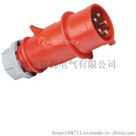 富森FS-3**工业插头3芯/4芯/5芯 32A 防水插头插座 航空插头 工业插座箱