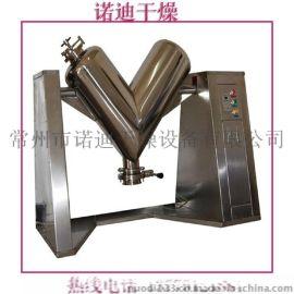 干粉化工原料V型混合机 V型搅拌机 诺迪专业制造者