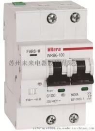 电能表用外置断路器
