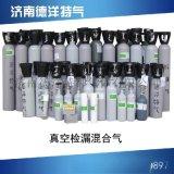 真空检漏标准混合气体 氮中氦 空气中氦标准气