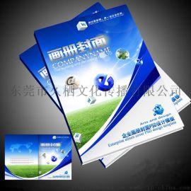 东莞产品宣传册设计印刷