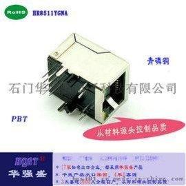 RJ45单网口网络插座母座连接器带灯HR911105A带百兆滤波器