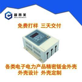 变频器外壳节电器外壳数据采集器外壳GPRS外壳钣金加工外壳**壳