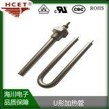 南京海川電子  柴油加熱濾清器 U型加熱管 u型不鏽鋼電加熱管