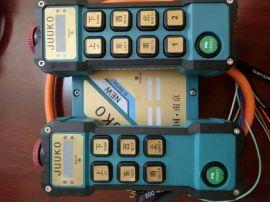 JUUKO 新G G8无线遥控器 双向通讯工控设备 详细说明MD遥控器