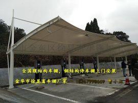天水张拉膜结构停车棚制作、武威自行车棚雨棚供应商