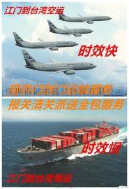 江门发台湾物流,江门到台湾货运