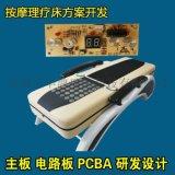 原始点按摩床全身多功能电动温热电动美容床美体床电路板主板pcb