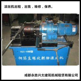 HGS-40B型钢筋直螺纹(剥肋)滚丝机钢筋加工机械